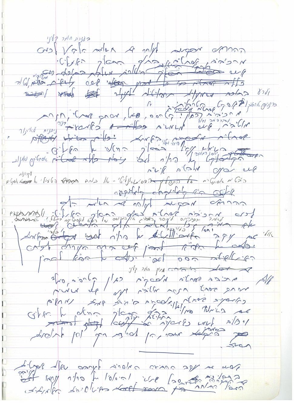 A B Yehoshua Handwriting