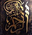 Aalllama ElQoraan (Il a eseigné le Coran) oeuuvre artistique.jpg