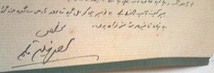 Ahmad Nadeem Qasmi - Image: Ahmad Nadeem Qasmi Autograph