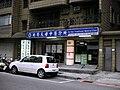 An-Sen Traditional Medical Clinic 20080612.jpg