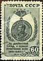 Awards of the USSR-1946. CPA 1022.jpg