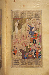 The execution of Faramarz (Princeton Islamic MSS., no. 56G)