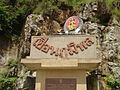 Bhumibol dam sign.jpg