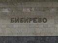 Bibirevo (Бибирево) (5489419391).jpg