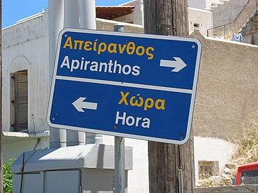 Bilingual traffic sign greece.jpg