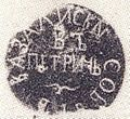 Bulgarian Macedonian Memorandum to the Great Powers 1878 Petrich Seal Cropped.jpg