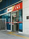 Busan Bujeon2 Post office.JPG
