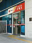 Busan Bujeon2 Post office.JPG