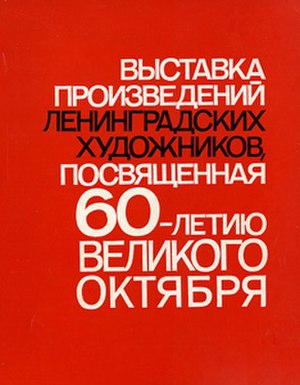 1977 in fine arts of the Soviet Union - Exhibition catalog