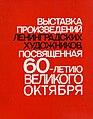 Catalog-Anniversary-Exhibition-77-bw.jpg