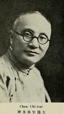 Chen Qicai2.jpg