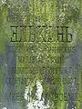 Cmentarz ewangelicko-augsburski w Częstochowie 1858 ------------- Ulica Świętego Rocha ------- 3.JPG