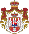 Coat of arms of the Kingdom of Yugoslavia.svg