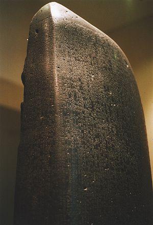 Cuneiform law - Image: Code de Hammurabi 1