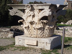 Acanthus (ornament) - Image: Corinthian capital