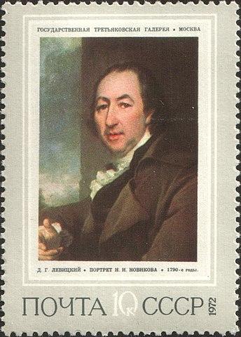 Почтовая марка СССР, 1972 год