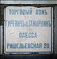 Deribasovskaya-33-6.jpg