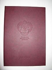 Диплом wikiwand Диплом СПбГУ 2010 год обложка