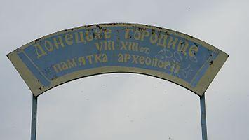 Донецьке городище