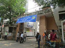 Board of Intermediate and Secondary Education, Dhaka - Wikipedia