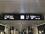 Electronic signage on platform of Hakata Station (Fukuoka Municipal Subway).jpg
