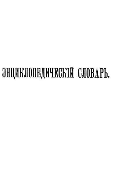 File:Encyclopedicheskii slovar tom 24 a.djvu