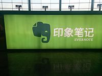Evernote advert in Dashanzi, Beijing, China (14274370015).jpg