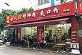 Fengzhang Luosifen Restaurant, Liuzhou (20190420185154).jpg