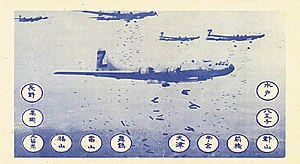 "Airborne leaflet propaganda - ""Curtis LeMay Bombing Leaflet"" from 1945 warning Japanese civilians to evacuate cities"