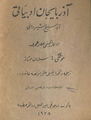 First page of book about Aga Masih Shirvani by Salman Mumtaz (1925).png