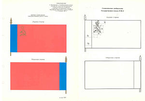 Flag of the Russian Soviet Federative Socialist Republic - Detailed construction sheet for the Russian SFSR flag issued on 22 January 1981.