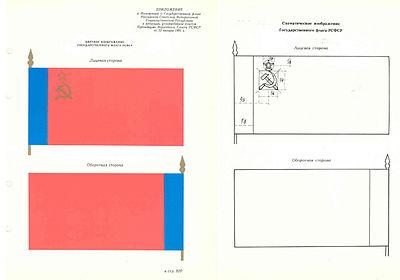 俄罗斯苏维埃联邦社会主义共和国国旗