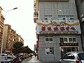 Furong, Changsha, Hunan, China - panoramio - 欧治.jpg