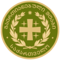GS of Georgia logo.png