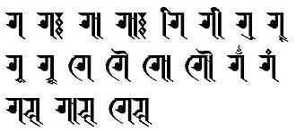 Ranjana script - Vowel diacritic of Ranjana letter 'ग'.