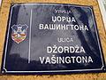 George Washington Street sign Belgrade.JPG