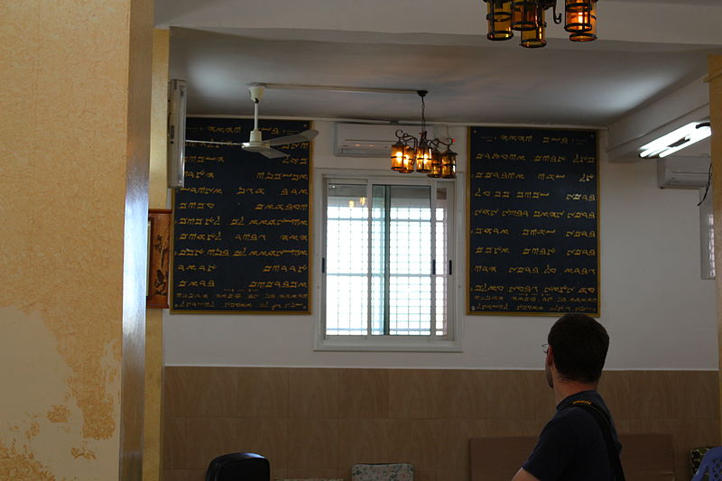 File:Gerizim Samaritan synagogue IMG 2108.JPG