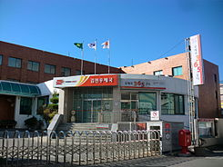 Gimcheon Post office.JPG