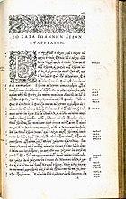 Gospel Estienne 1550