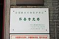 Guangzhou Huaisheng Si 2012.11.15 15-55-46.jpg