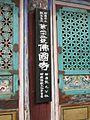 Guanyin Pilgrimage Site.jpeg