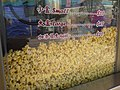 HK 港島 南區 Southern District 黃竹坑 Wong Chuk Hang 香港海洋公園 Ocean Park food Popcorn machine April 2021 SSG 03.jpg