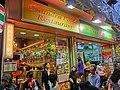 HK 銅鑼灣 Causeway Bay 糖街 Sugar Street evening 陳先生印尼餐廳 Chandra Food Restaurant shopsMar-2013.JPG