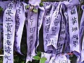 HK Admiralty Tamar Square Ribbon message 051 Purple 9-Sept-2012.JPG