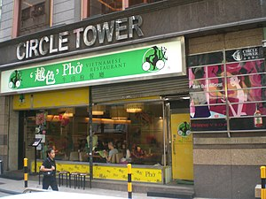 Vietnamese people in Hong Kong - A Vietnamese restaurant in Hong Kong