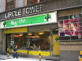 Vietnamese people in Hong Kong - A Vietnamese restaurant in Hong Kong