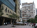 HK Causeway Bay View Mansion HKCL front facades terrace visitors Aug-2012.JPG