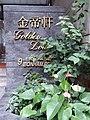 HK ML 半山區 Mid-levels 般咸道 9 Bonham Road Golden Lodge name sign October 2020 SS2.jpg