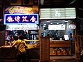 HK SSP 深水埗 Sham Shui Po 桂林街 Kweilin Street night May 2018 LGM 06 龍津美食 food drink take-away shop.jpg