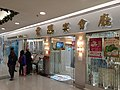 HK SSP 長沙灣 Cheung Sha Wan 深盛路 Sham Shing Road 泓景滙商場 Banyan Mall shop King Fortune Banquet Restaurant December 2019 SS2 04.jpg